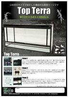 トップテラ 爬虫類飼育ケージ TOP-120×45×60 TOPCREATE(トップクリエイト)