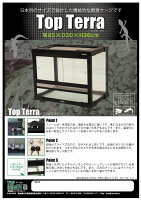【送料無料】トップテラ 爬虫類飼育ケージ TOP-45×30×36 TOPCREATE(トップクリエイト)