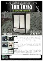 トップテラ 爬虫類飼育ケージ TOP-45×45×60 TOPCREATE(トップクリエイト)