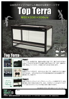 トップテラ 爬虫類飼育ケージ TOP-60×30×36 TOPCREATE(トップクリエイト)