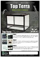 トップテラ 爬虫類飼育ケージ TOP-60×45×45 TOPCREATE(トップクリエイト)
