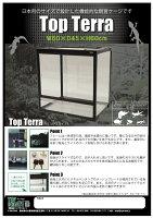 トップテラ 爬虫類飼育ケージ TOP-60×45×60 TOPCREATE(トップクリエイト)