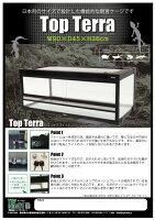 【送料無料】トップテラ 爬虫類飼育ケージ TOP-90×45×36 TOPCREATE(トップクリエイト)
