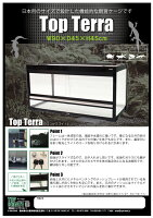 トップテラ 爬虫類飼育ケージ TOP-90×45×45 TOPCREATE(トップクリエイト)