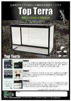 【送料無料】トップテラ 爬虫類飼育ケージ TOP-90×45×60 TOPCREATE(トップクリエイト)