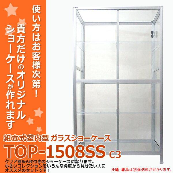 コレクションケース TOP-1508SSC3(TOP-1508SS+クリア棚板6枚セット) FHR-1508SS同等品