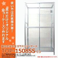 コレクションケース TOP-1508SSC3(TOP-1508SS+クリア棚板6枚セット)FHR-1508SS同等品