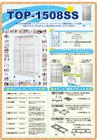 コレクションケース TOP-1508SSK3(TOP-1508SS+網棚板6枚セット)