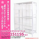 コレクションケース TOP-1511SSG3(TOP-1511SS+ガラス棚板3枚付き)