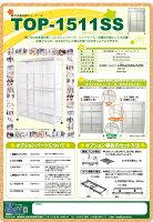 【30台限定大特価】コレクションケース TOP-1511SSG3(TOP-1511SS+ガラス棚板3枚付き)