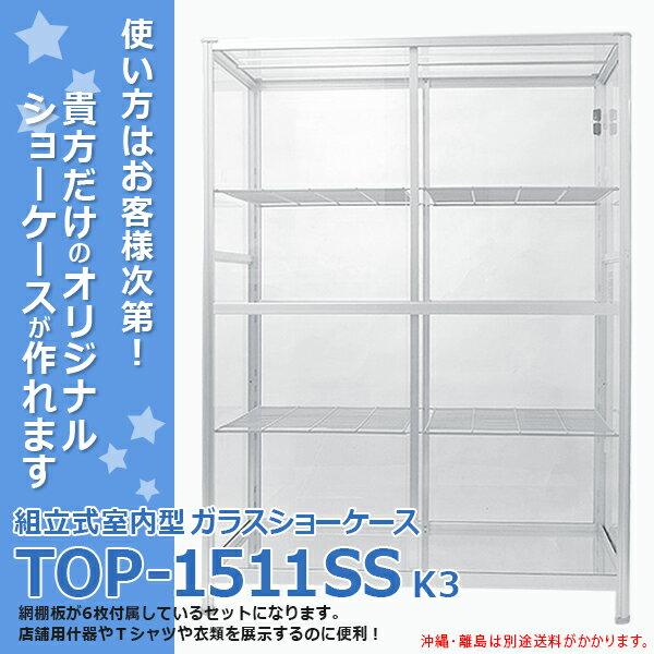 コレクションケース TOP-1511SSK3(TOP-1511SS+網棚板6枚付き) - ウインドウを閉じる