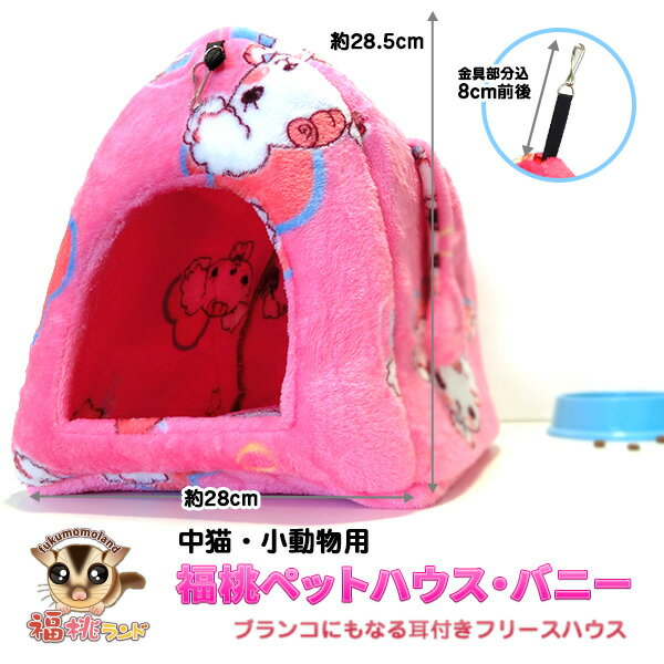 小猫・小動物用福桃ペットハウス・バニープリティドッグ福桃ランドオリジナル - ウインドウを閉じる