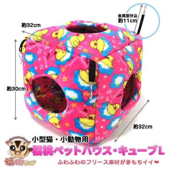 小型猫・小動物用福桃ペットハウス・キューブLラビットピンク福桃ランドオリジナル - ウインドウを閉じる