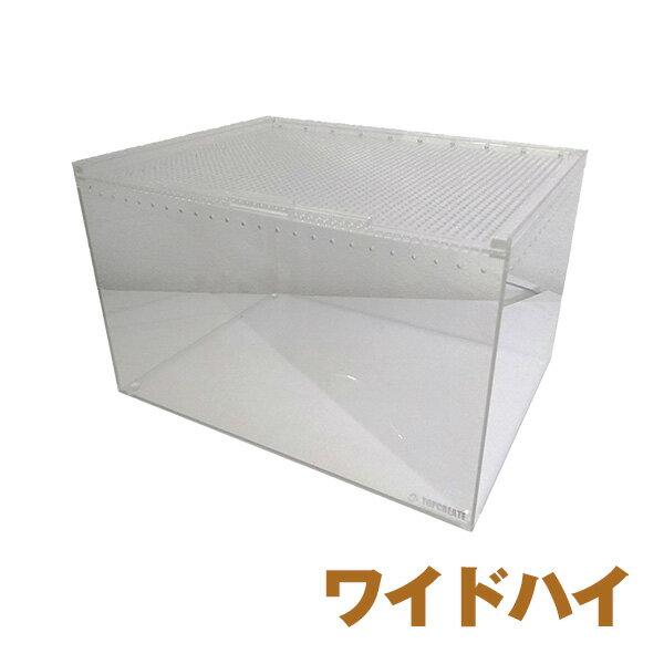 アクリルケージ(レプタイル用ボックス) L ワイドハイ クリア TOPCREATE(トップクリエイト)