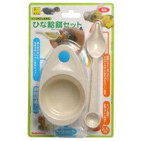 ひな給餌セット 889 SANKO(三晃/サンコー)