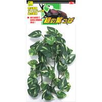 緑の葉っぱ 189 SANKO(三晃/サンコー)