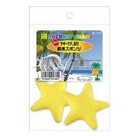 オカヤドカリの給水スポンジ 576 SANKO(三晃/サンコー)