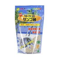 オカヤドカリのサンゴ砂 580 SANKO(三晃/サンコー)