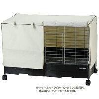 イージーホーム80用ワイドカバー 500 SANKO(三晃/サンコー)
