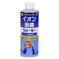 イオン消臭ウォーター ドリンクタイプ 761 SANKO(三晃/サンコー)