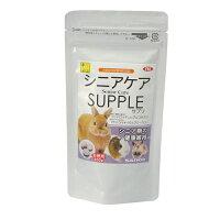 シニアケア サプリ お徳用 100g F52 SANKO(三晃/サンコー)