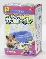 ゴールデンハムスターの快適トイレ P02 SANKO(三晃/サンコー)