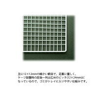 イージーホームエボ60WS用ワイヤーメッシュ・スノコC24WSSANKO(三晃/サンコー)