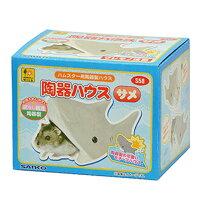 陶器ハウス サメ S58 SANKO(三晃/サンコー)
