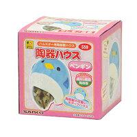 陶器ハウス ペンギン S59 SANKO(三晃/サンコー)