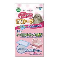 うさぎの楽ちん清潔トイレ 専用消臭シーツ 5枚入 MR-382 MARUKAN(マルカン)