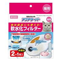 アクアサーバー軟水化フィルター 猫用 CT-352 MARUKAN(マルカン)