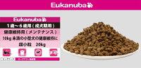 1歳~6歳用 ユーカヌバ 健康維持用(メンテナンス) 小型犬種 小粒 20kg Eukanuba(ユーカヌバ)