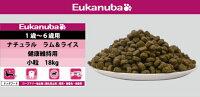 1歳~6歳用 ユーカヌバ ナチュラル ラム&ライス 健康維持用 小粒 17.5kg Eukanuba(ユーカヌバ)