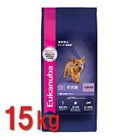 ユーカヌバ スモール パピー 15kg 子犬用 小・中型犬用 ~12ヶ月まで Eukanuba(ユーカヌバ)