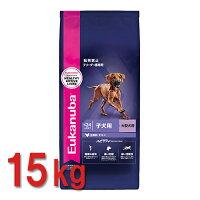 ユーカヌバ ラージ パピー 15kg 子犬用 大型犬用 ~24ヶ月まで Eukanuba(ユーカヌバ)