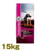 【取り寄せ】ユーカヌバ プレミアムスポーツ ジョギング&アジリティ 15kg 活発犬用 全犬種用 1歳以上 Eukanuba(ユーカヌバ)