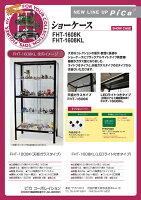 コレクションケース 天板ガラスタイプ FHT-1608K ピカコーポレイション