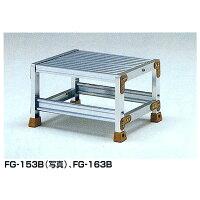 作業台FG FG-163C ピカコーポレイション