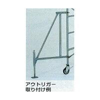 アウトリガー(控えわく) 鋼管製移動式足場ローリングタワーRA RA-HI ピカコーポレイション