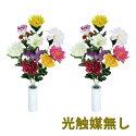 光触媒加工なし 光の楽園 仏花ゆり2個セット 3A2906-25N