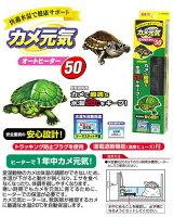 カメ元気オートヒーター50 GEX(ジェックス)