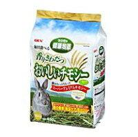 うさぎの健康牧草 毎日食べるおいしいチモシー GEX(ジェックス)