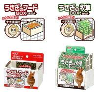うさぎの牧草BOX 固定式 GEX(ジェックス)