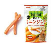 Salad Bar ニンジン GEX(ジェックス)