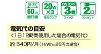 クリアライト CL603 60Hz GEX(ジェックス)