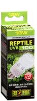 レプタイル UVB100 13W PT2186 GEX(ジェックス)
