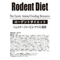 Rodent Laboratory Diet ローデントダイエット 業務用 20kg
