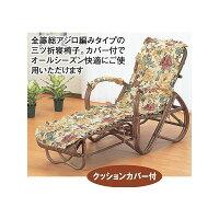 三つ折寝椅子 A111B 今枝商店 籐家具 ラタン家具