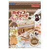夢色パティシエール ホイップコーデ ショコラ 404087 PADICO(パジコ)