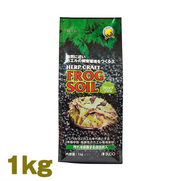 フロッグソイル 1kg RX-131 スドー